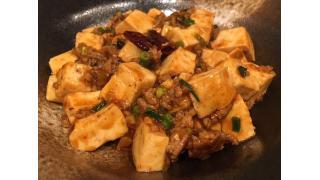 3月8日 麻婆豆腐