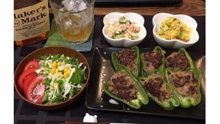 8月10日 ピーマンの肉詰め、ポテサラ(カレー&マスタード)