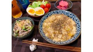 9月12日 白麻婆豆腐、春雨サラダ