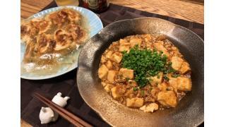 11月3日 麻婆豆腐、餃子