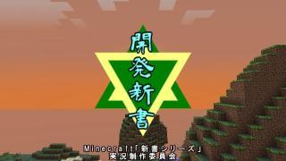 オーエンのMinecraft開発日誌-No.06-