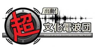 出動!超文化電波団 Junkies radio / UVセレクション (7/2更新!)