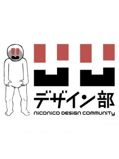 ニコニコデザイン部のブロマガ