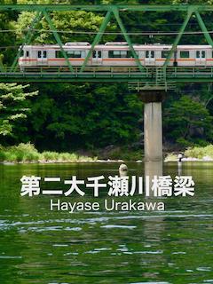 第二大千瀬川橋梁