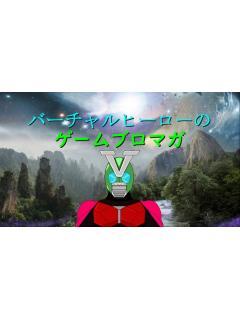 バーチャルヒーロー仮想ライバーのゲームブロマガ