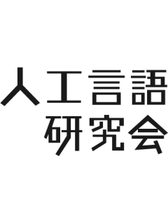 人工言語研究会のブロマガ