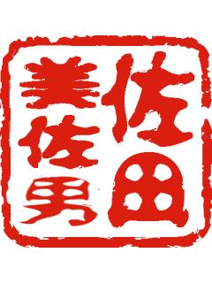 佐田 美佐男のブロマガ