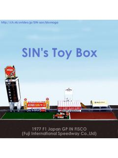 SINさんのおもちゃ箱