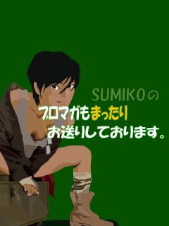 SUMIKOの「ブロマガもまったりお送りしております。」