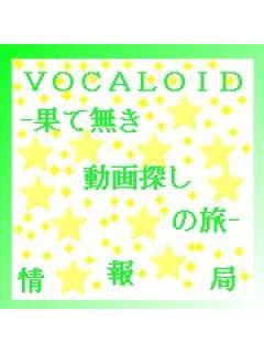 VOCALOID情報局 報告書