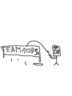 Teamクロ隊系ブロマガ(自由)