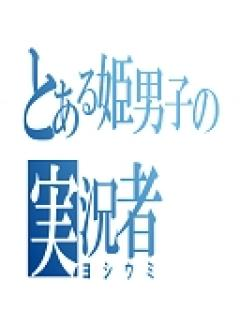 ☆姫男子の芳海(ヨシウミ)☆のブロマガ