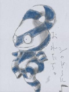 サヨナラ☆タブロイド