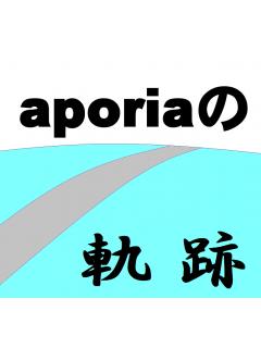 aporiaの軌跡