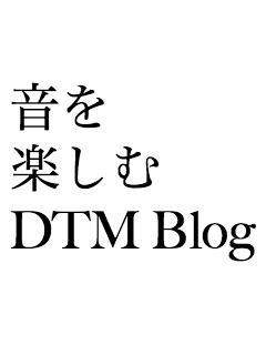 "bunkimanの""主に""DTMのblog"