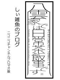 しぃ雑魚のブロマガ