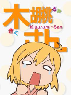☆ちぃちゃん☆のブロマガ