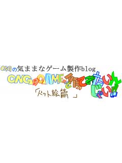 CNGの気ままなゲーム制作?blog 「CNGのGAMEを作ってみたいんじゃい!!~「ドット絵」編~