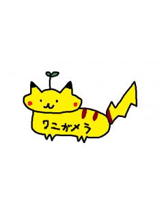ワニガメラマーチ♪通信   (^ω^)ノシ