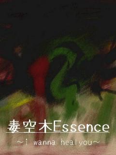 毒空木Essence