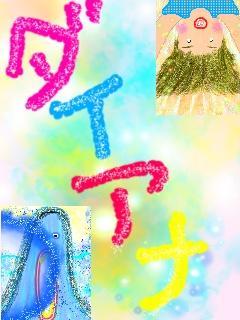 ダイアナの異次元日記