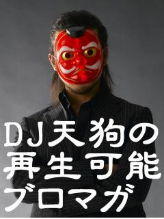 DJ天狗の再生可能ブロマガβ