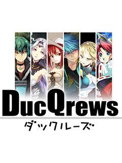 DucQrewsニコニコ休憩所メモ
