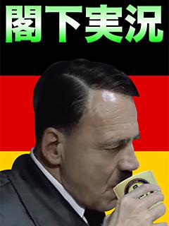 艦これ熱燗閣下実況ブロマガ