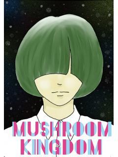 """Mushroom Kingdom  """"報告書"""""""