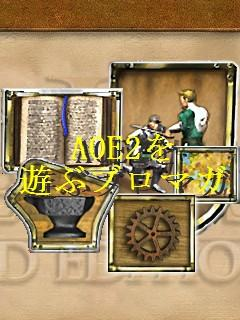 AOE2を遊ぶブロマガ
