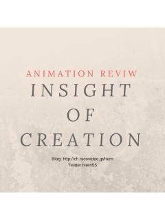 ハンのアニメ雑談  Insight of creation