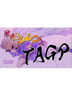 シレンTA番付&TAGP(イリィ→のブロマガ)