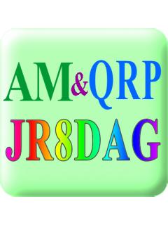 JR8DAGのAM & QRPホームページ