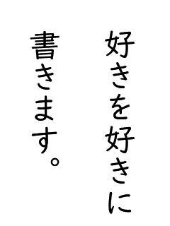 好きを好きに書きます。~ついんてるのブロマガ~
