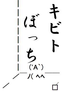 キビトぼっち('A`)