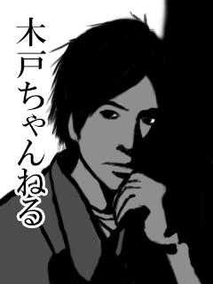 木戸ちゃんねる プログラムの話とかしてるブログ