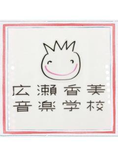 ★広瀬香美音楽学校★