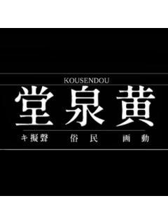黄泉堂通信電子版