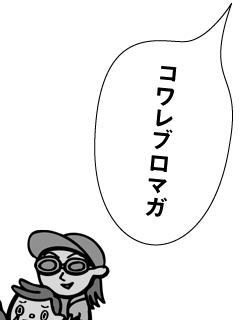 コワレブロマガ