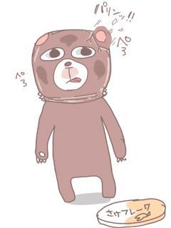 まったりクマの生息地(`・(エ)・´)