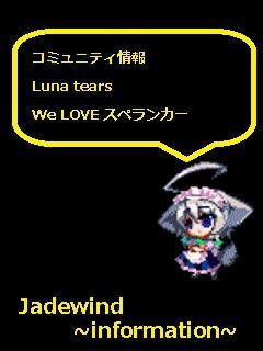 Jadewind ~information~