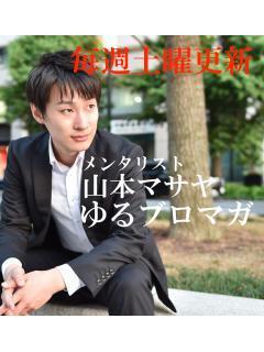 メンタリスト 山本マサヤの週刊ゆるブロマガ