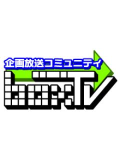 企画前記後記。-BoxTVオーナーブロマガ-