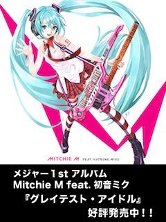 Mitchie M の初音ミクやボカロ情報ブログ(ブロマガ)