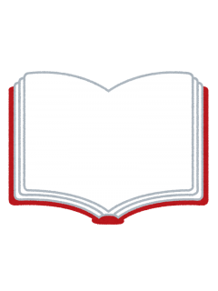 読書 文 よる ばけ の もの 感想