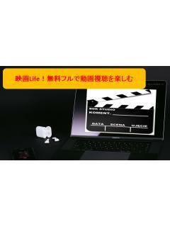 映画Life!映画や動画のフル視聴や無料配信情報