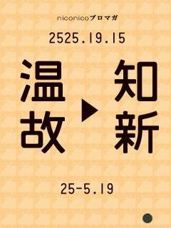 温故→知新