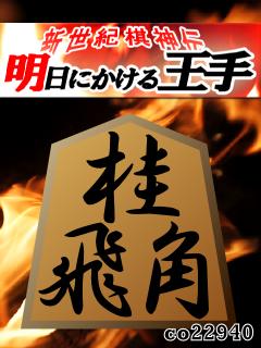 ニコ生将棋放送 ~明日にかける王手~