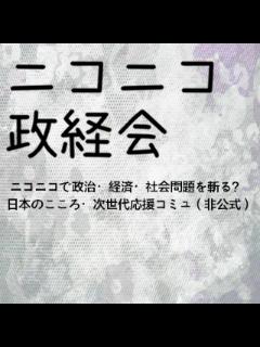 「ニコニコ政経会」~ニッポンを次世代へ~