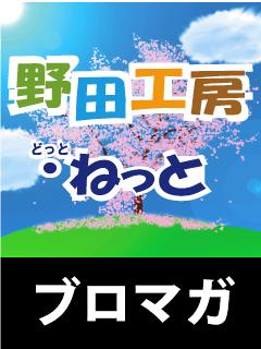 ボカロP/野田工房P公式ブロマガ